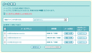 Mail_Lolipop