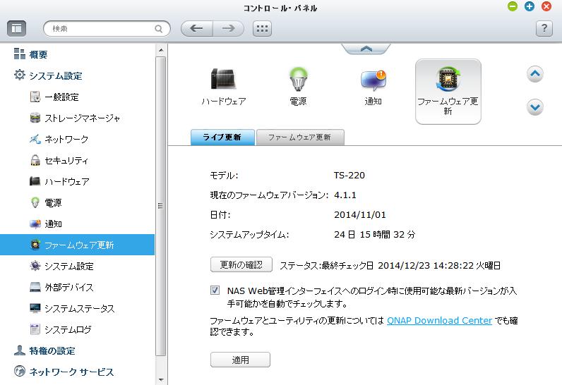 QNAP_Update412_01