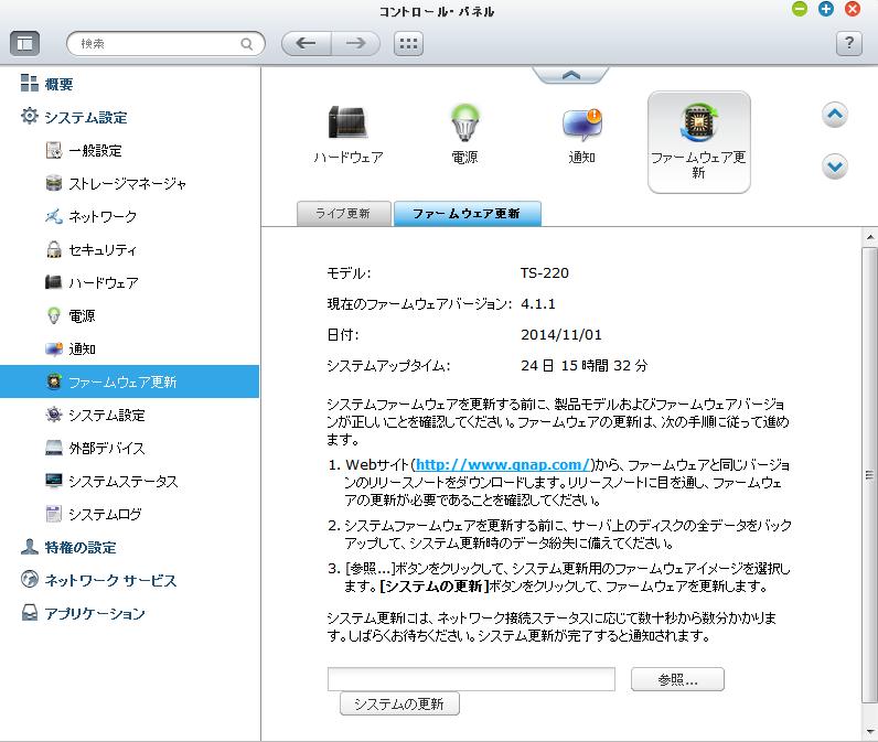 QNAP_Update412_02