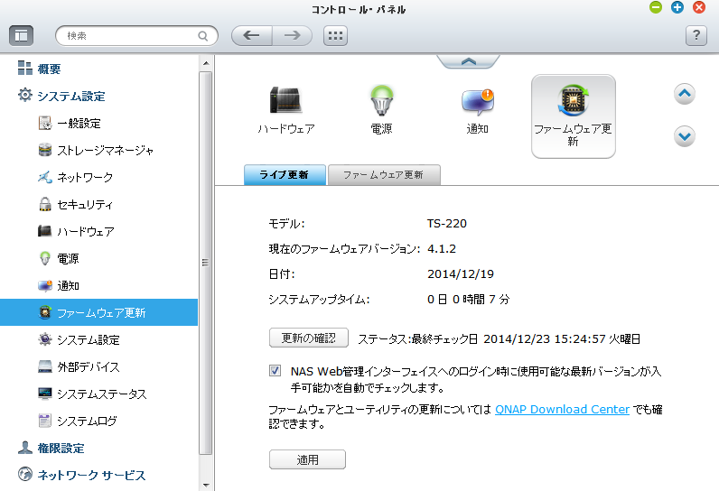 QNAP_Update412_10