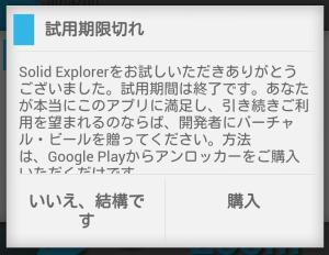 SolidExplorer_Expire