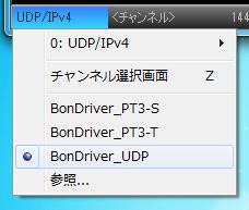 EDCB_BonDriver-UDP