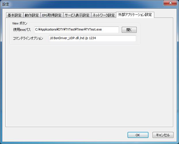 EDCB_ExternalApp