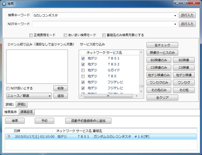 EDCB_Search