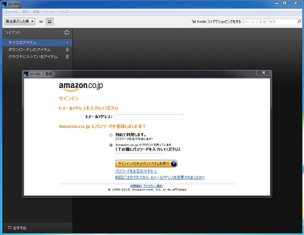 Kindle_forPC_Login