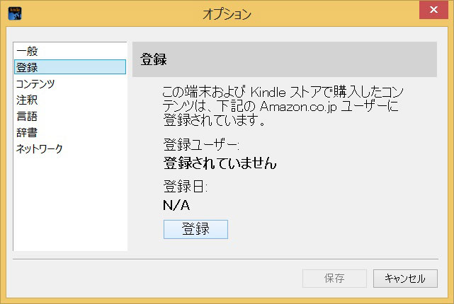 Kindle_forPC_Registration1