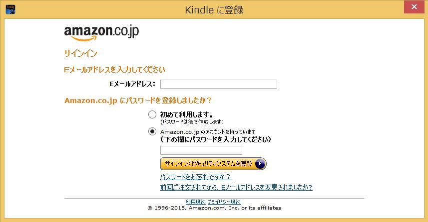 Kindle_forPC_Registration2
