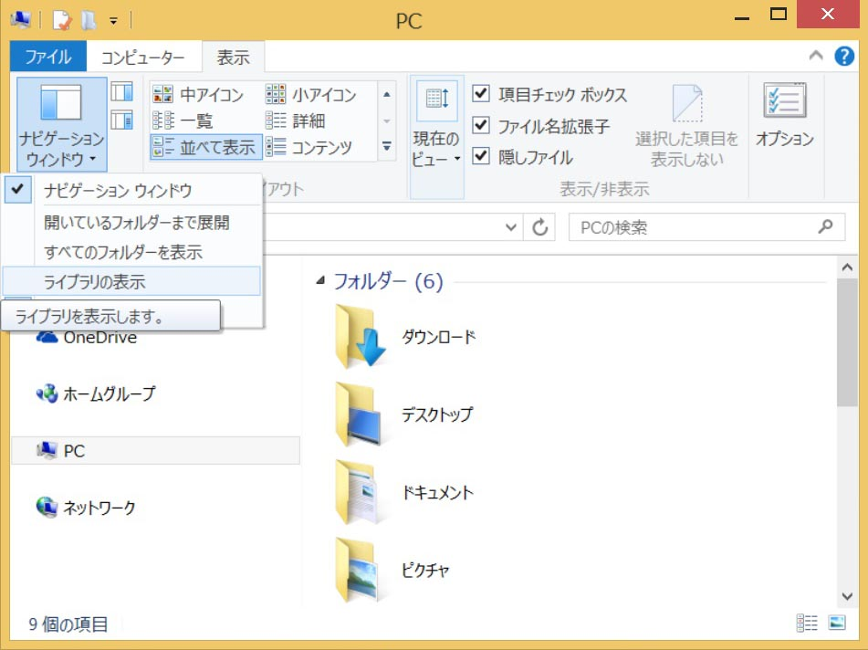 Windows_Library_Display