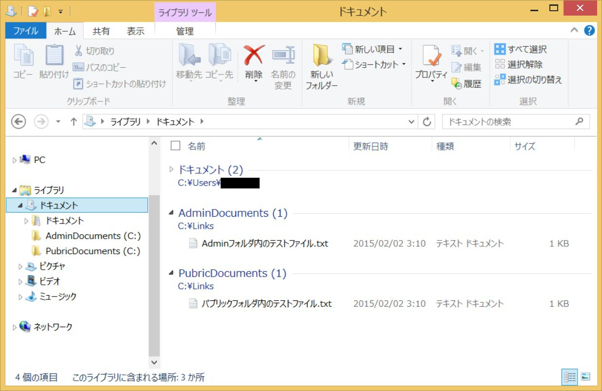 Windows_Library_SymbolicLink
