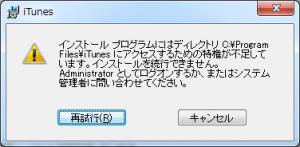 「アクセスするための特権が不足しています」と出て、iTunesが更新・インストールできない