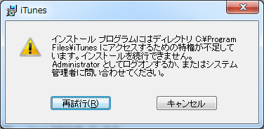 iTunes-Installation-Error