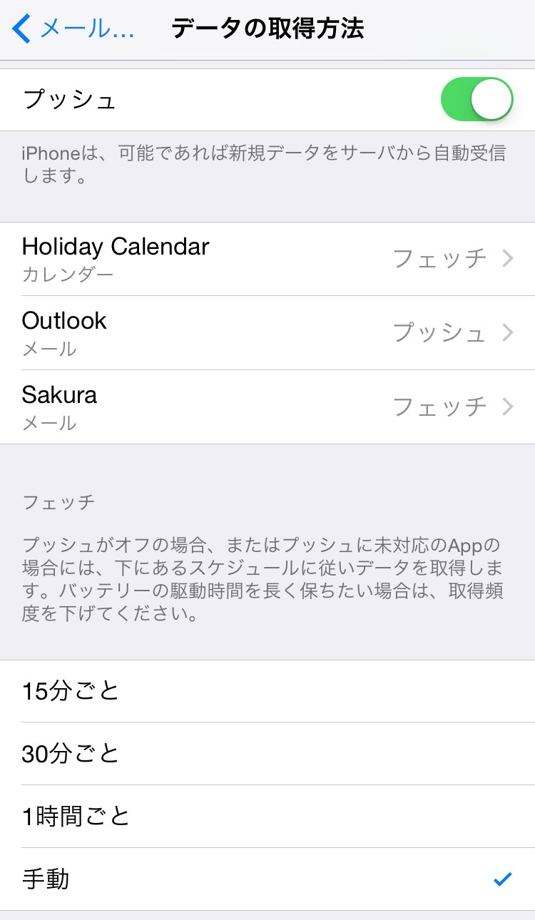 SakuraMail-HowToAccessData