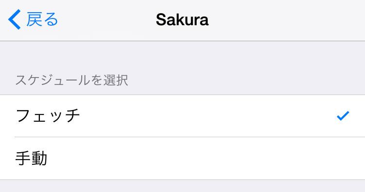 SakuraMail-Property-Sakura